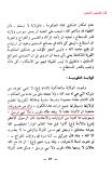 khomeini chiite égarement