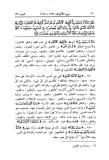 Tafsîr An-Naçafi - les noms de Allâh