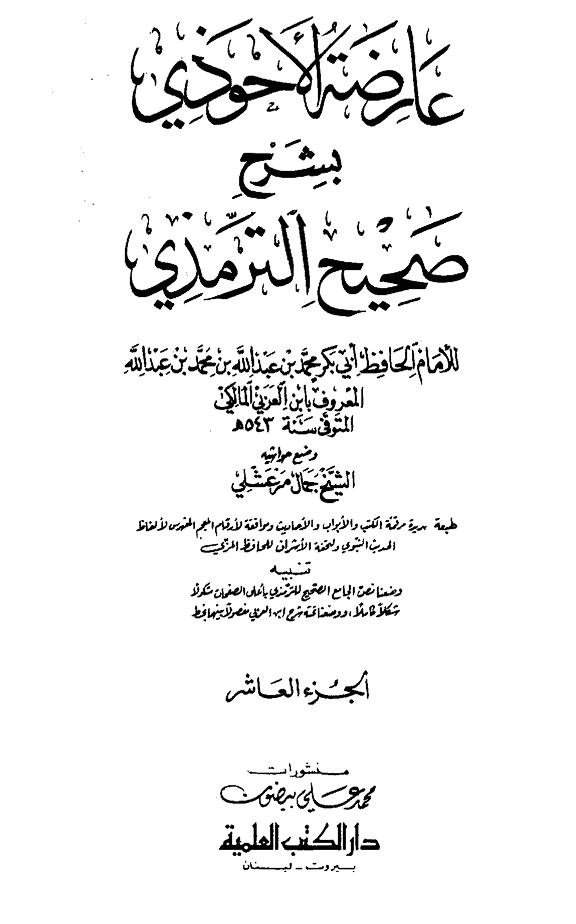 Qâdî Aboû Bakr Ibnou l-'Arabi confirme qu'il existe de