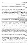 ibn al 'arabi - bonne bid'a innovation