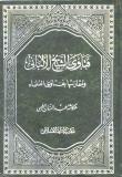 fatawa al albani (wahhabite)