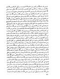 Al-Bayhaqi fait l'éloge de l'Imâm Al-Ach'ari