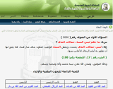 Fatwa wahhabite ifta soutien gorge