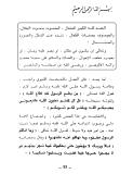 al ghomari al maghribi : croyance