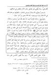debut de ramadan - ibn rajab