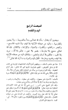 An-Naçafi : Allâh n'a pas de main ni d'oeil