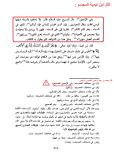 Ibn taymiyya Evangile falsifié - père au cieux