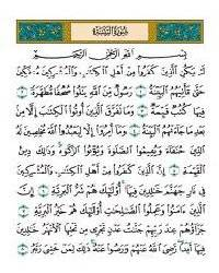 Surat Al Bayyina 98 سورة البينة Children Memorise kids
