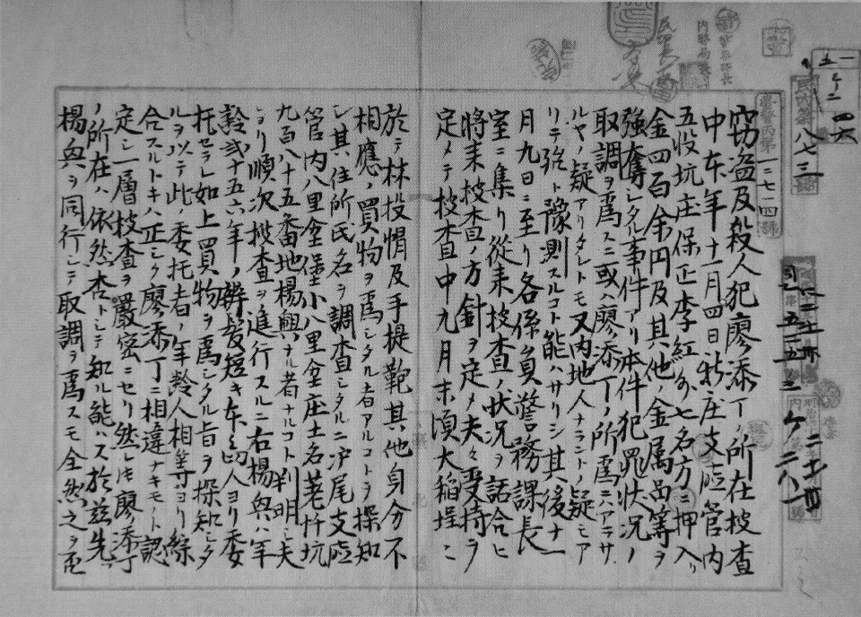 Arrest Warrant for Liào Tiāndīng