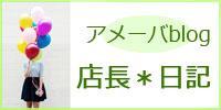 のほほん日記 〜ふうせん屋店長のつぶやき〜