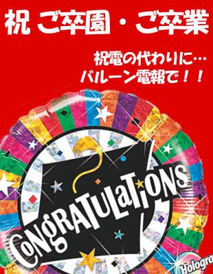 卒園・卒業を楽しくお祝い!