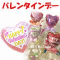バレンタインバルーンギフト