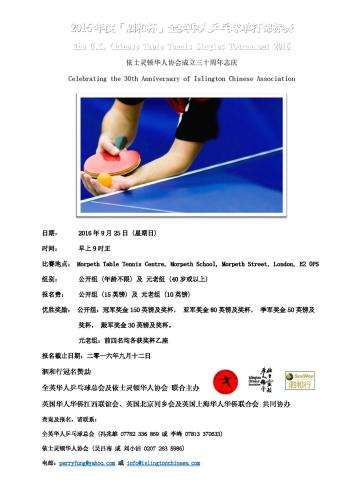 Simplified Poster of the SeeWoo Cup TT Competition 25.09.2016-page-001