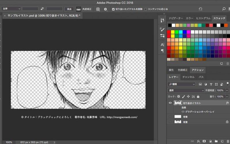 Photoshopで手描きイラストの背景を透明にする方法線画抽出テクニック