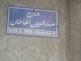 Cairo street named in honour of Prince Sadruddin Aga Khan in Al-Sahel's neighborhood of Shobra, Cairo (Image credit: Amal Ewida Kenawy)