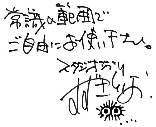 Mensaje de Tokio Suziki. Imagen: Studio Ghibli