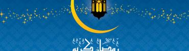 Ramadan Program 2020