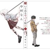 【漫画】いじめるヤバイ奴第1巻の収録話数と無料で読む方法を紹介