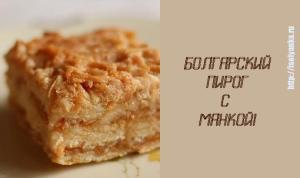 Болгарский пирог с манкой удивительно нежный и вкусный! Готовится на скорую руку.