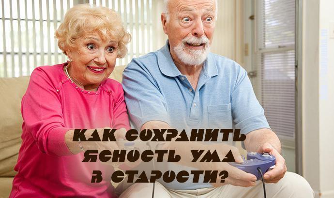 щркфтше   Как сохранить ясность ума и активность до глубокой старости?