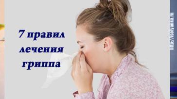 7 правил успешного лечения гриппа!