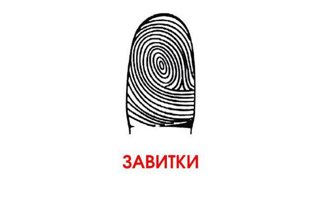 840d5b60b5465cb26f04132069264caf | отпечатки твоих пальцев могут рассказать все о твоих способностях!