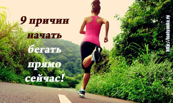 9prichin | 9 причин начать бегать прямо сейчас!