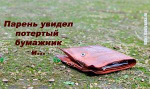 Парень нашел потертый бумажник. Он и не представлял, к чему это приведет…
