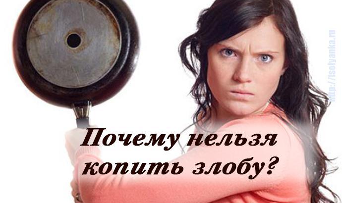 kopit-zlo | Не копи злобу! Как может злоба повредить на энергетическом уровне?