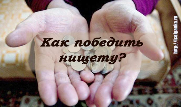 nicheta | Как избавиться от нищеты и победить хроническое безденежье?