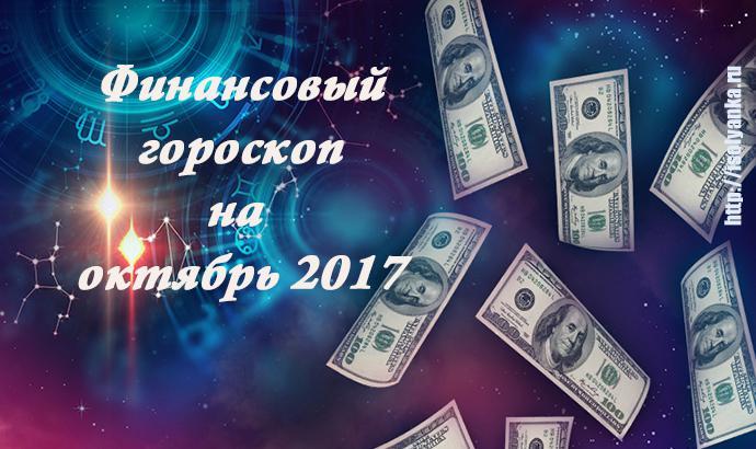 okt17 | Финансовый гороскоп на октябрь 2017 - узнай по какому пути тебе двигаться этой осенью!