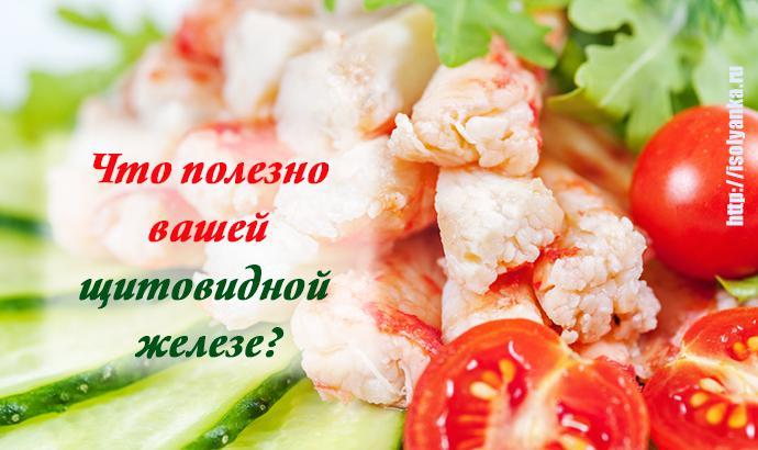 polza | Ваша щитовидная железа скажет спасибо за эти продукты!