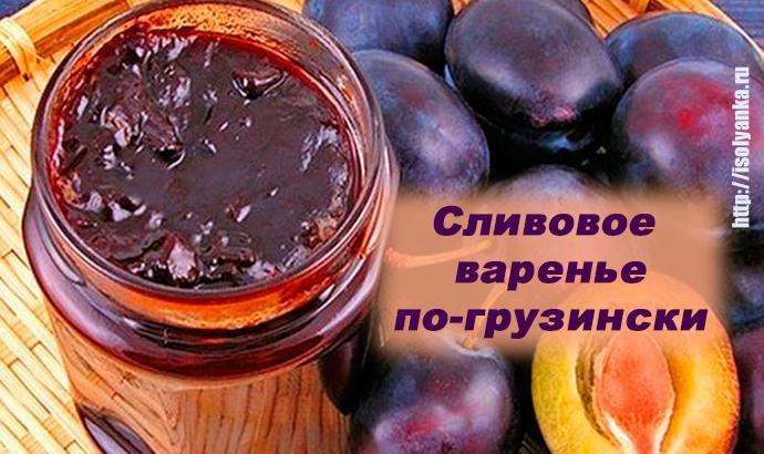 slivovoevarene | Вкуснейшее сливовое варенье по-грузински с орехами и корицей. Потрясающий конфетный вкус!
