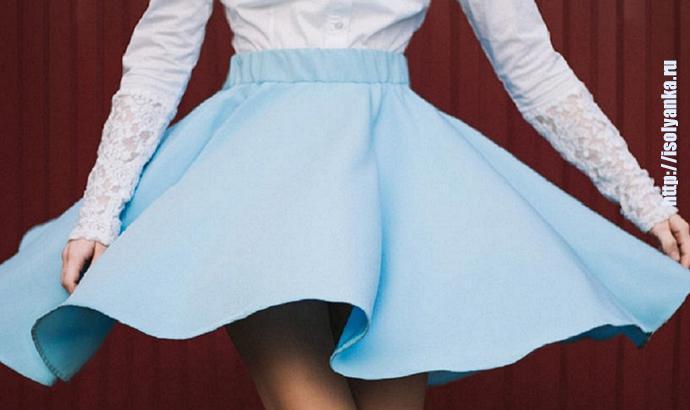 юбка   Почему юбку надо надевать и снимать через голову?