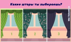 Тест: выбери шторы и узнай какая ты хозяюшка!
