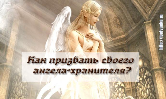 angel1   Как призвать своего ангела-хранителя и попросить о помощи?