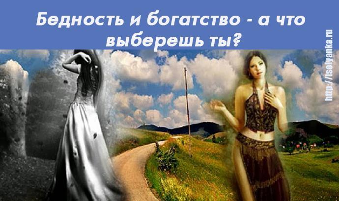 bednost-i-bogatstvo | Энергия богатства и бедности: узнай как притянуть благополучие!