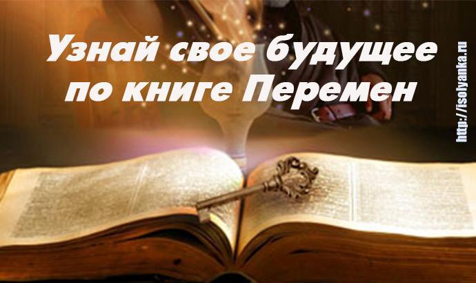 kniga | Узнайте свое будущее по книге Перемен - просто задайте вопрос!