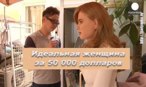 Идеальная женщина за 50 000 $!