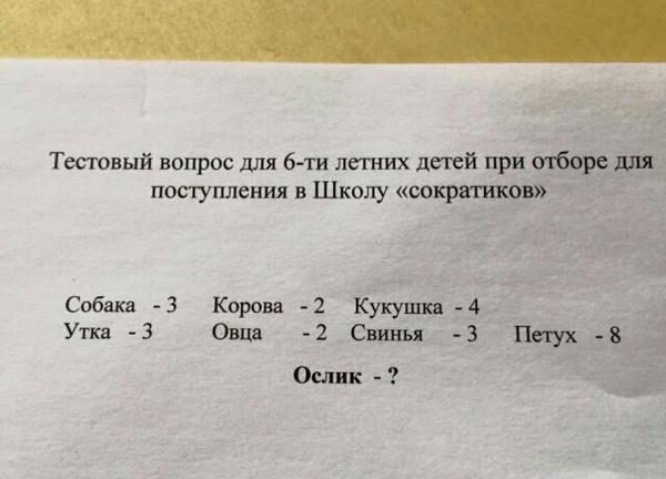 shkola-sokratikov_c4ca4238a0b923820dcc509a6f75849b | Эту детскую задачу не под силу решить взрослому человеку... А вы рискнете?