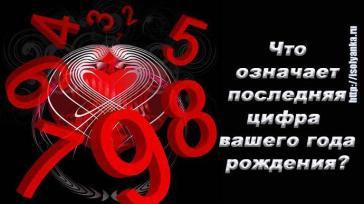 Нумерология: что означает последняя цифра в дате вашего рождения?