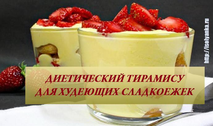 TYRAMISU   Диетический тирамису для худеющих сладкоежек. Научитесь готовить его дома дешево и просто!