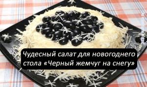 Чудесный салат для новогоднего стола «Черный жемчуг на снегу»