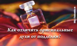 Как отличить оригинальный парфюм от подделки?