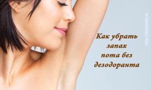 Как избавиться от запаха пота без использования дезодоранта!