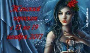 Женский гороскоп на неделю с 13 по 19 ноября 2017!
