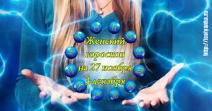 Женский гороскоп на неделю с 27 ноября по 3 декабря