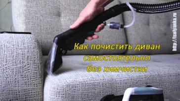 Как почистить диван в домашних условиях, не прибегая к помощи профессионалов?