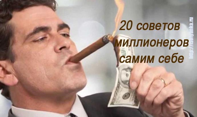 millioner20   20 советов миллионеров, которые они дали бы самим себе в молодости!