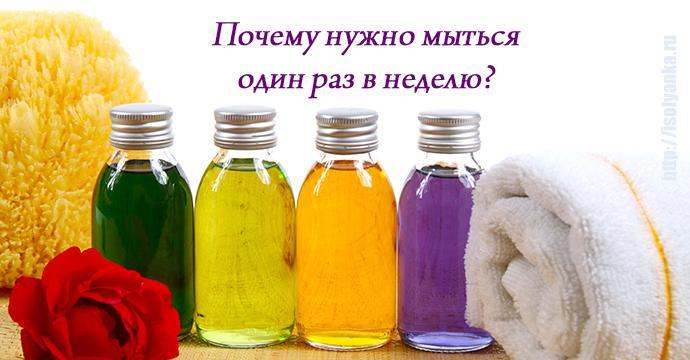 mitye | Почему нужно мыться всего один раз в неделю?